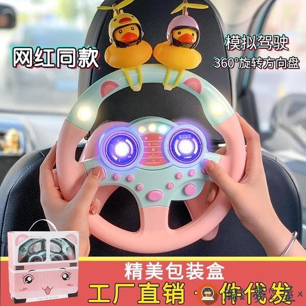 兒童方向盤玩具車載副駕駛仿真嬰兒寶寶開車模擬駕駛汽車【淘夢屋】
