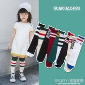 嬰兒長筒襪 兒童襪子純棉長筒春秋冬季嬰兒襪0-3個月5歲男童女童寶寶中長筒襪 宜室家居
