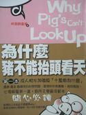 【書寶二手書T8/科學_OFZ】為什麼豬不能抬頭看天_熊貓翻書館