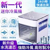 冷風機 二代冷風機 USB迷你風扇 空調風扇 夏日風扇 空調扇迷妳便攜式二代加濕器【免運】