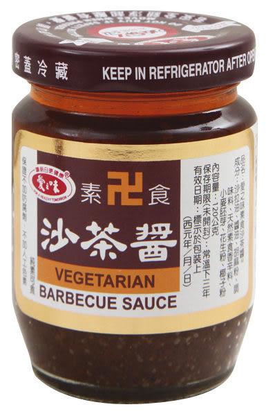 愛之味素食沙茶醬120g*2瓶【合迷雅好物超級商城】