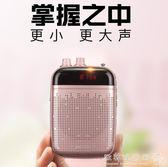 小蜜蜂擴音器教師專用無線麥耳麥話筒麥克風導游講課隨身便攜YYP  『歐韓流行館』