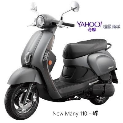 KYMCO光陽 NEW Many 110 碟煞(SE22CA) - 六期環保 2018全新車 可申退貨物稅4000汰舊換新