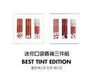 【超值三件組】韓國 rom&nd 迷你口袋唇釉三件組 2g*3