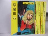 【書寶二手書T3/兒童文學_KPW】惡魔鑽石_藍眼睛的少女_七大秘密_金字塔的秘密等_共5本合售