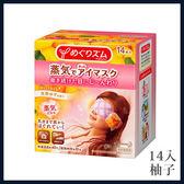 KAO花王 蒸氣熱眼罩(14枚/盒) 柚子