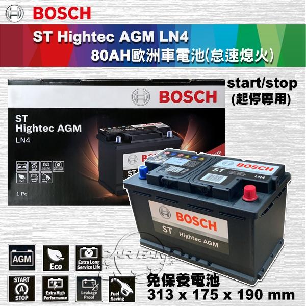 【愛車族】BOSCH AGM 80 Ah LN4 電瓶 賓士 BENZ BMW AUDI 怠速熄火 I STOP 汽車電瓶/專用電池/電池