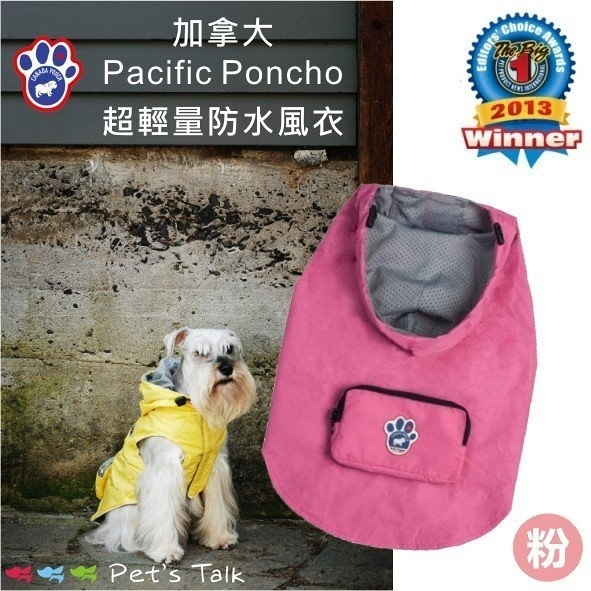 Pet's Talk~加拿大Canada Pooch超輕量防水風衣-粉色