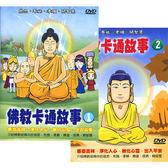 動漫 - 佛教卡通故事1+2DVD