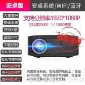 亦盾投影儀家用4k超高清2020新款小型便攜1080p無線wifi手機投影機白天直投墻投微型 NMS漾美眉韓衣