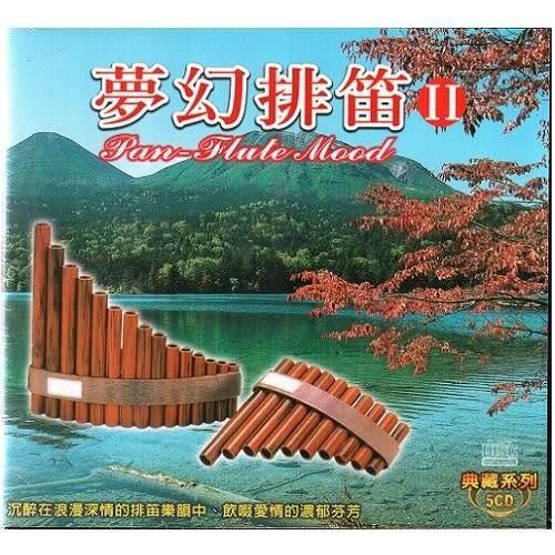 夢幻排笛2 典藏系列CD (5片裝)  (購潮8)