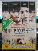 挖寶二手片-P10-046-正版DVD-日片【黑暗中的孩子們】-江口洋介 妻夫木聰 宮崎葵