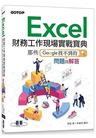 Excel財務工作現場實戰寶典|那些Google找不到的問題與解答