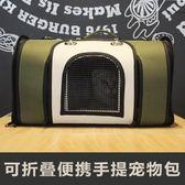 黑五好物節 寵物包貓咪背包泰迪外出貓籠子狗狗包包貓貓包貓便攜籠袋子箱用品【奇貨居】