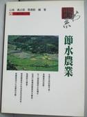 【書寶二手書T4/科學_HOA】節水農業_山侖