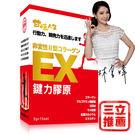 【甘味人生】鍵力膠原(3GX15包)-電...