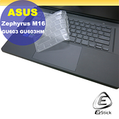 【Ezstick】ASUS GU603 GU603HE GU603HM 奈米銀抗菌TPU 鍵盤保護膜 鍵盤膜