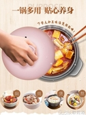 砂鍋燉鍋煲湯家用鍋陶瓷煲明火燃氣湯鍋煲仔飯小沙鍋養生煲YYJ 歌莉婭