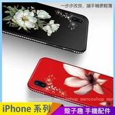 時尚鑲鑽花朵 iPhone XS Max XR i7 i8 i6 i6s plus 手機殼 裸機手感 輕薄舒適 保護殼保護套 全包邊軟殼