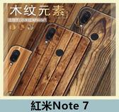 紅米Note 7 木紋岩石元素風 手機殼 簡約 大理石紋 TPU軟殼 保護殼 黑邊全包 保護套 手機套