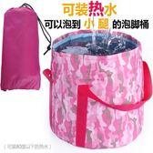折叠泡腳桶 可折疊便攜式水桶旅行戶外泡腳洗臉盆旅游洗腳折疊桶戶外大號水桶 俏女孩