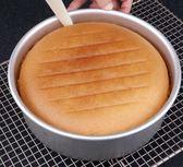 戚風蛋糕模具烤箱家用烘焙工具6寸8寸10寸活底圓形烘培烤芝士磨具第七公社
