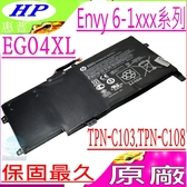 HP TPN-C103 電池(原廠)- EG04XL,TPN-C108, ENVY  6-1000SG,6-1001TU,6-1005TX,6-1002TU, 6-1002TX, 6-1003TU