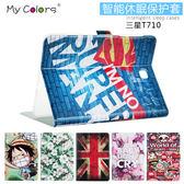 King*Shop~三星Galaxy Tab S2 8.0 SM-T715C皮套 8英寸平板電腦T710保護套殼