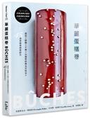華麗蛋糕卷:BÛCHES!鏡面×翻糖×千層×冰霜等經典法式技法X45道...【城邦讀書花園】