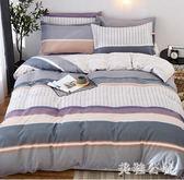 床包組床上用品四件套棉質1.5米床單被套公主風雙人zzy5431『美鞋公社』