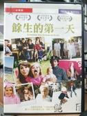 挖寶二手片-Z86-054-正版DVD-電影【餘生的第一天】-繼小太陽的願望後家庭喜劇(直購價)