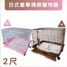 〈免運〉犬貓室內籠〔日式豪華寵物籠,2尺,二色可選〕