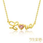 今生金飾  LOVE風情項鍊  時尚黃金項鍊