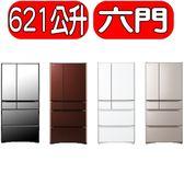 結帳更優惠★HITACHI日立【RG620HJ】621L日本原裝變頻六門冰箱