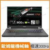 技嘉 GIGABYTE AORUS 17G XC 電競筆電 (送512G PCIe SSD)【17.3 FHD/i7-10870H/32G/RTX 3070/512G SSD/Buy3c奇展】