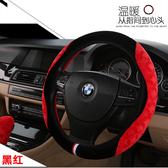 【滿額免運費】【獨愛汽車精品】【買一送二】汽車用品創意時尚保暖絨毛手把方向盤套(黑紅)
