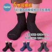 Footer T47 L-XL號(薄襪) 6雙超值組 復古直線條微分子長薄襪;除臭襪;蝴蝶魚戶外