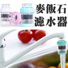 麥飯石 磁化 過濾器 水龍頭 濾水器 自來水 過濾網 淨水器 濾水 濾心 衛生 濾水頭 BOXOPEN