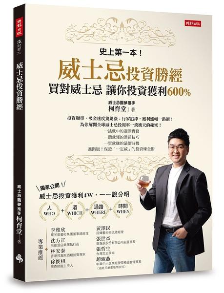 (二手書)威士忌投資勝經:買對威士忌,讓你投資獲利600%