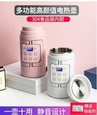 110V電水壺電熱燒水壺家用小型便攜式宿舍學生旅行迷你日本110v電熱LX 交換禮物
