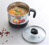 不銹鋼多功能電煮鍋迷你學生宿舍小電鍋子電熱杯煮面鍋小功率火鍋