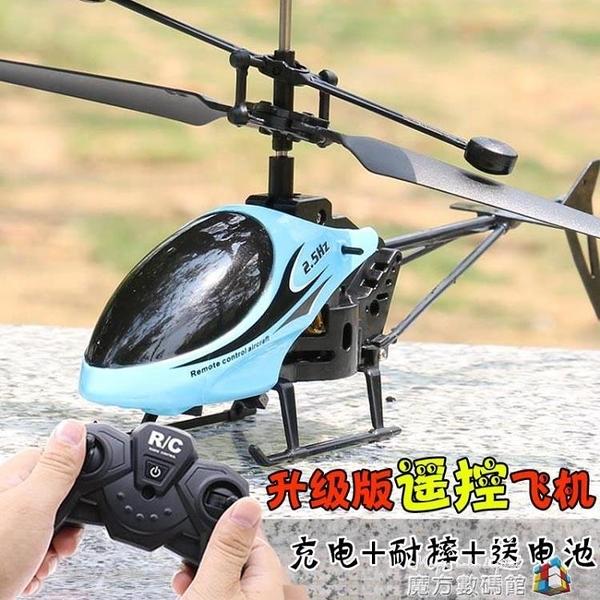 遙控飛機無人直升機兒童玩具遙控耐摔搖控飛機玩具無人機航模玩具 魔方數碼