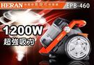 禾聯HERAN  多孔離心力吸力不減吸塵器  EPB-460   免運費 下訂前請先詢問是否有貨