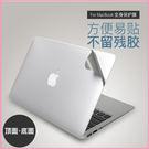【萌果殼】蘋果macbook筆記本電腦air pro 11/12/13/15寸機身外殼保護貼膜