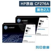 原廠碳粉匣 HP 2黑組合包 CF276A/76A /適用 HP LaserJet Pro M404/MFP M428/M404dn/M428fdw