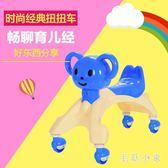 兒童扭扭車 寶寶兒童滑行玩具車可座扭扭車滑行搖擺車帶音樂靜音輪 ys4831『毛菇小象』