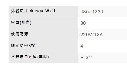 【歐雅系統家具】林內 Rinnai 電熱水器 REH-3061(30加侖)(已停產)