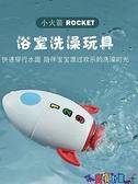 洗澡玩具 兒童戲水玩具小烏龜寶寶嬰兒男孩洗澡女孩游泳沐浴發條潛水艇火箭 618狂歡