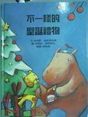 【書寶二手書T4/少年童書_PHL】不一樣的聖誕禮物_查理斯‧諾依奇包爾