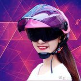 安全帽摩托車通用輕便式防紫外線頭盔女電動摩托車頭盔男夏季防曬 道禾生活館